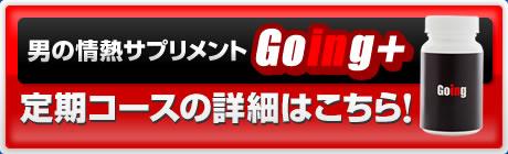 男の情熱サプリメント「Going」特別価格11,800円送料無料!!今すぐ購入はこちら