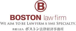 ボストン弁護士事務所