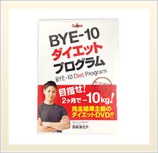 BYE10ダイエットプログラム +MERA