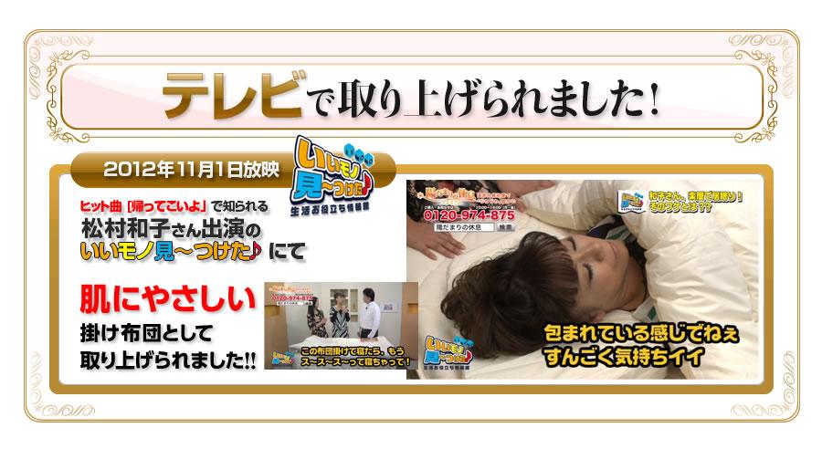 ヒット曲「帰ってこいよ」で知られる松村和子さん主演の「いいモノ見〜 つけた♪」番組内にて取り上げられました!