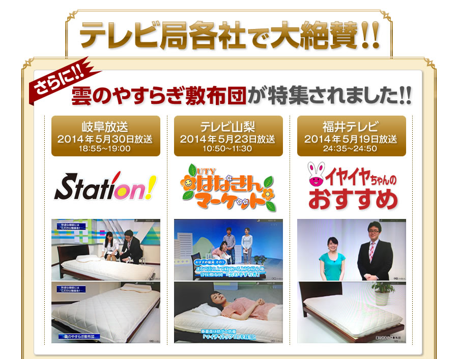 テレビ各局で大絶賛!!岐阜放送、テレビ山梨、福井テレビにて特集されました!