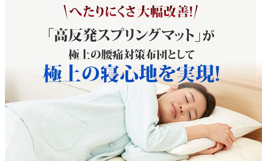 へたりにくさ大幅改善!「高反発スプリングマット」が極上の腰痛対策布団として極上の寝心地を実現!