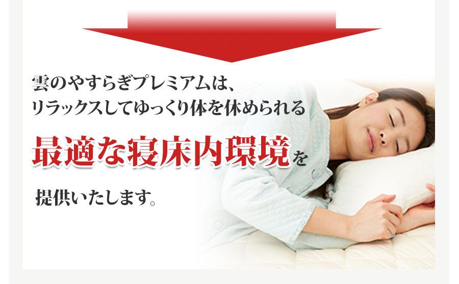雲のやすらぎプレミアムは、最適な寝床内環境を提供いたします。