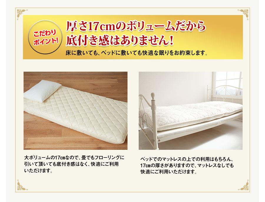 こだわりポイント! 厚さ17cmのボリュームだから底付き感はありません!床に敷いても、ベッドに敷いても快適な眠りをお約束します。