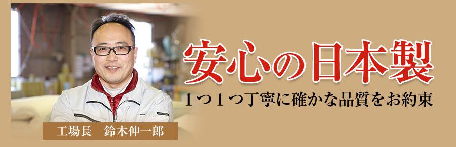 安心の日本製1つ1つ丁寧に確かな品質をお約束