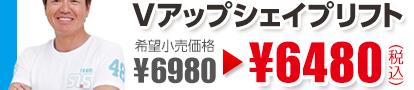 Vアップシェイプリフト6980円が6480円!