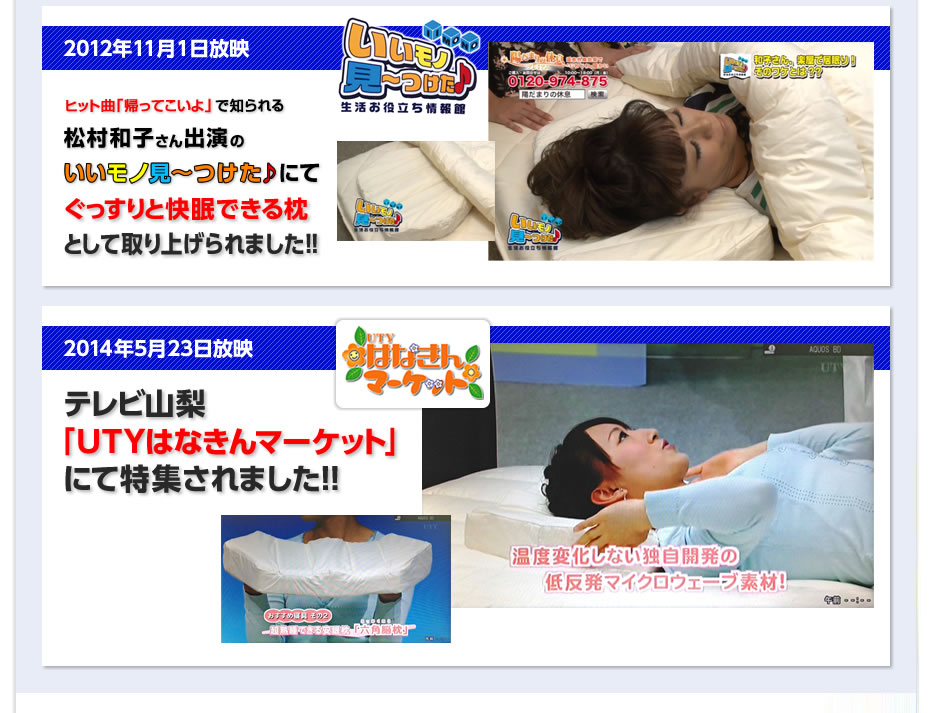 松村和子さん出演の「いいモノ見〜つけた♪」にて取り上げられました!テレビ山梨「UTYはなきんマーケット」にてUTYはなきんマーケット