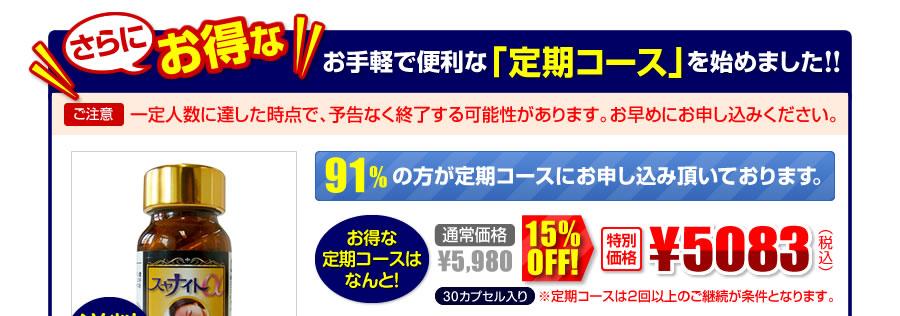 30カプセル入り スヤナイトα定期購入5083円
