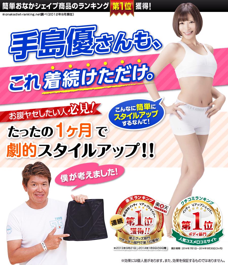 簡単おなかダイエット商品のランキング第一位獲得!トレーニングジム51.5のオーナーヒロミプロデュース商品《Vアップシェイパー》!!橋本マナミ、これ着続けただけ。